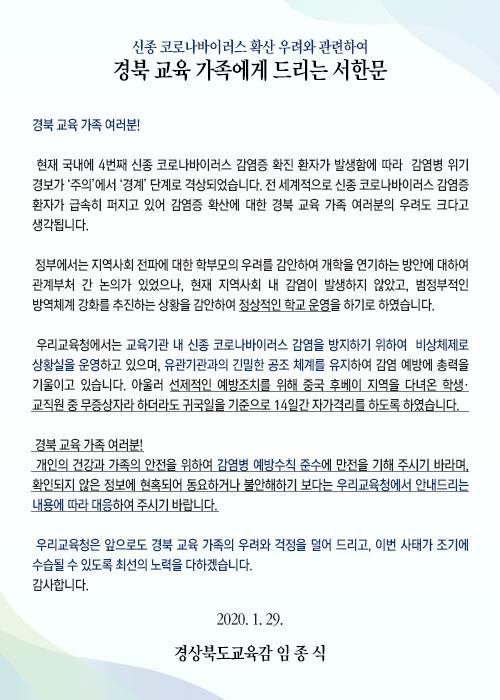 신종 코로나바이러스 확산 관련 교육감 서한문